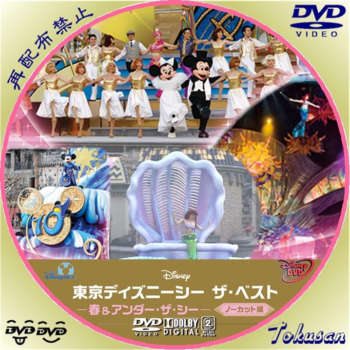 東京ディズニーシーザ・ベスト-春&アンダー・ザ・シー