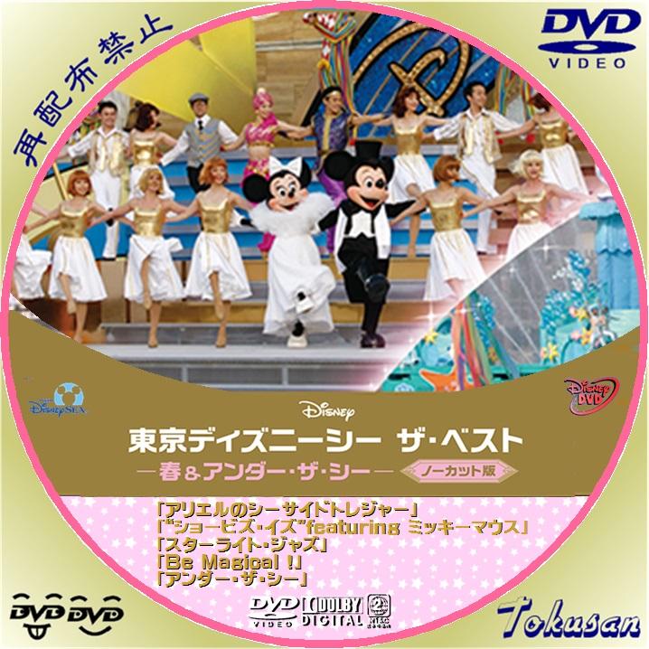 東京ディズニーシーザ・ベスト-春&アンダー・ザ・シーA
