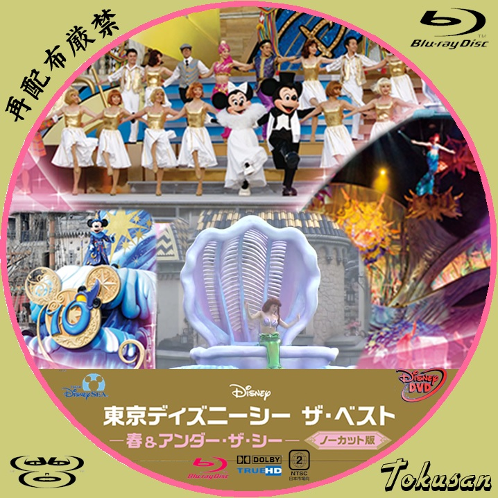 東京ディズニーシーザ・ベスト-春&アンダー・ザ・シーBD