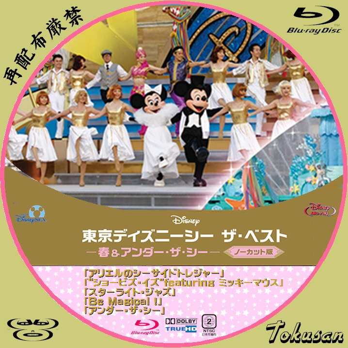 東京ディズニーシーザ・ベスト-春&アンダー・ザ・シーBD-A