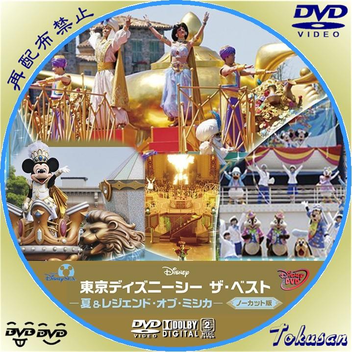 東京ディズニーシーザ・ベスト-夏&レジェンド・オブ・ミシカ-