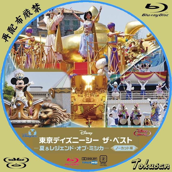 東京ディズニーシーザ・ベスト-夏&レジェンド・オブ・ミシカBD