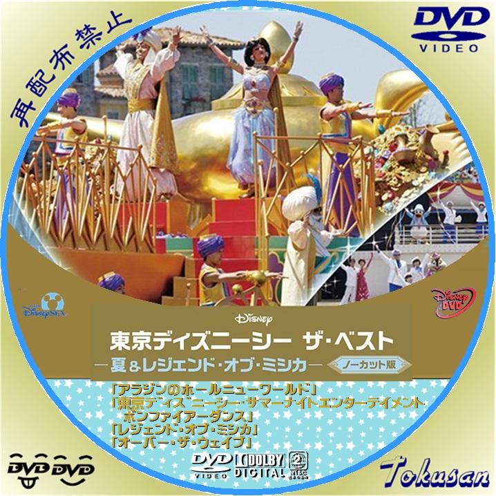 東京ディズニーシーザ・ベスト-夏&レジェンド・オブ・ミシカ-A