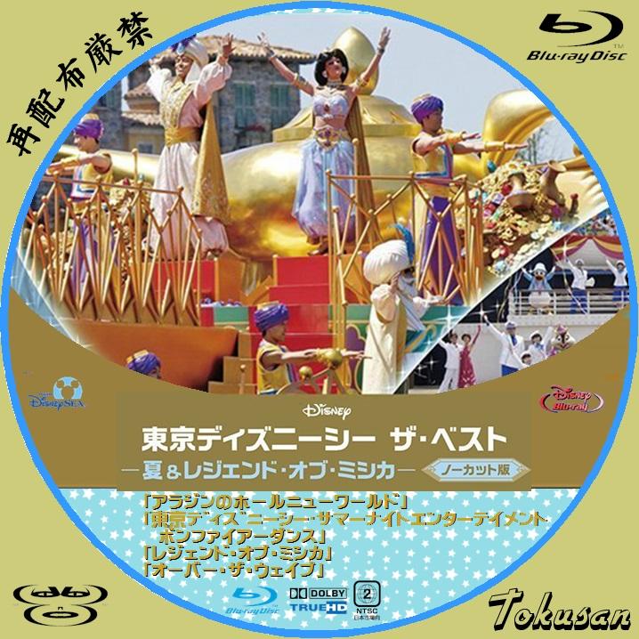 東京ディズニーシーザ・ベスト-夏&レジェンド・オブ・ミシカBD-A