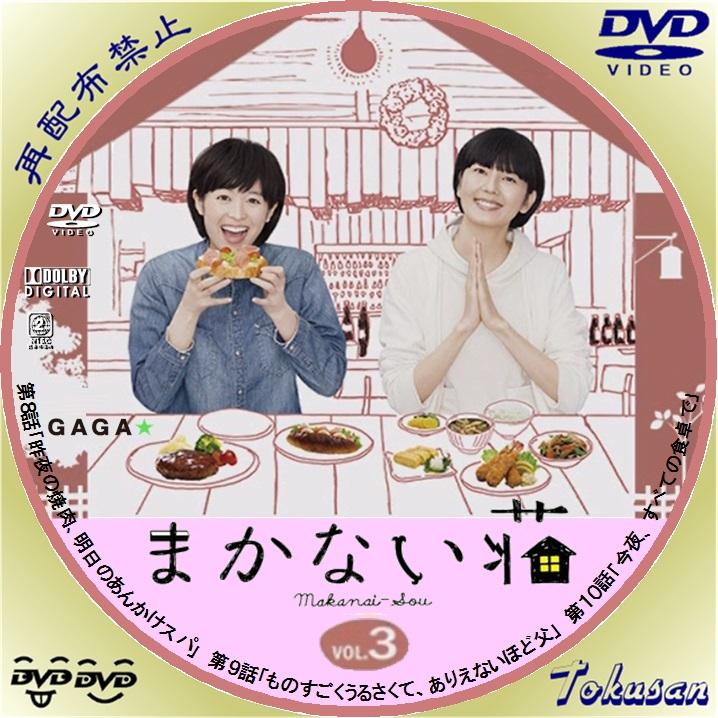 ドラマ まかない荘-03A