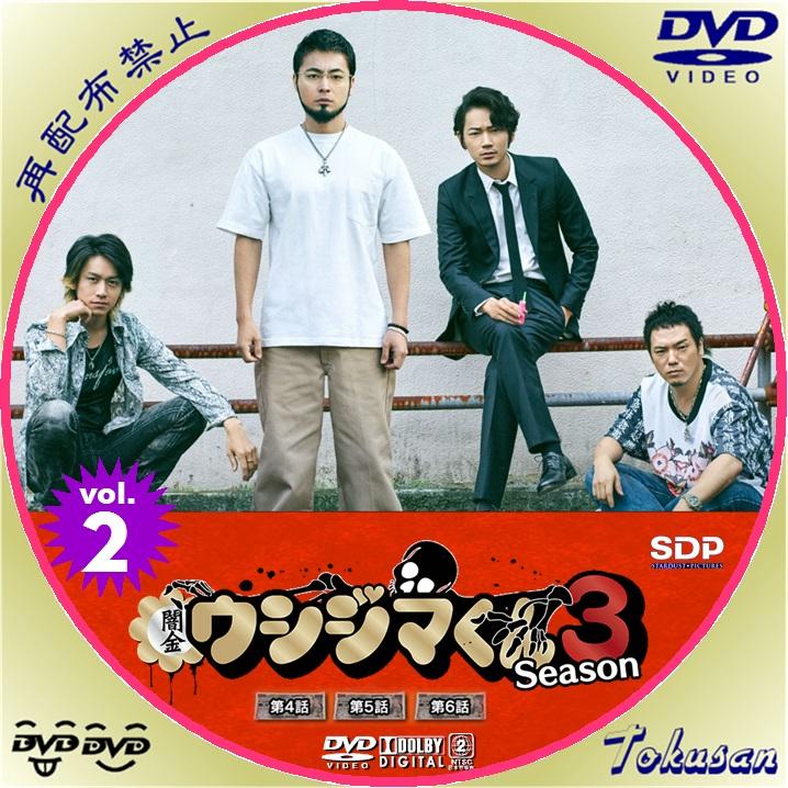 ドラマ 闇金ウシジマくん3rd-02