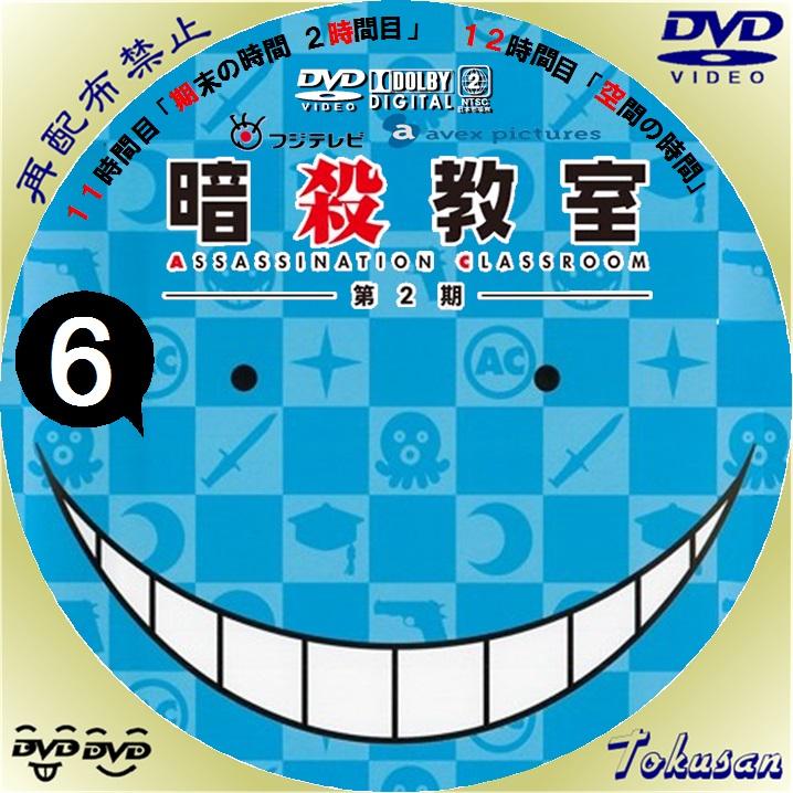 アニメ暗殺教室2nd-06