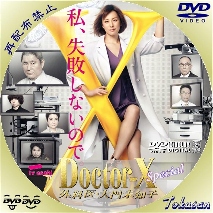 ドクターX 外科医・大門美知子スペシャル