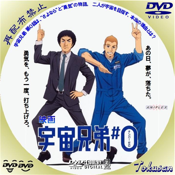 劇場版 宇宙兄弟#0-A