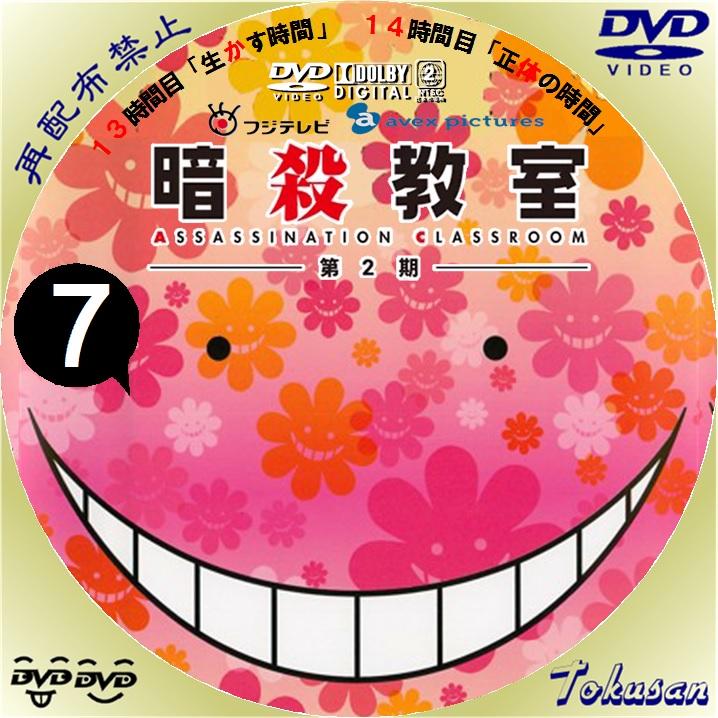 アニメ暗殺教室2nd-07