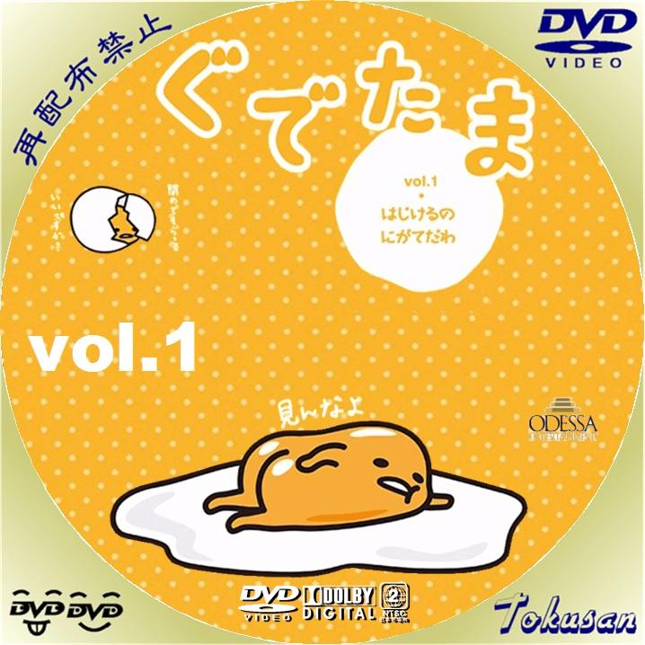 ぐでたまアニメ-01