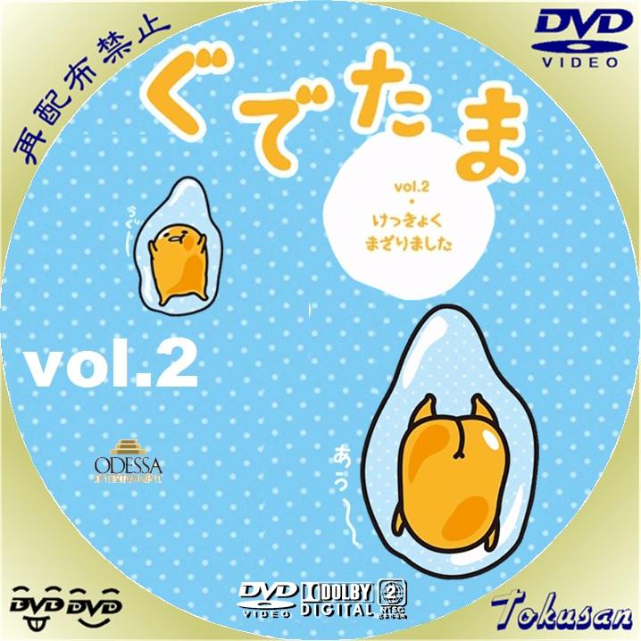ぐでたまアニメ-02