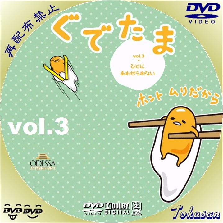 ぐでたまアニメ-03