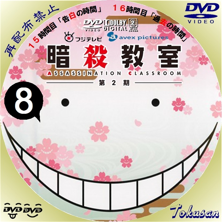 アニメ暗殺教室2nd-08
