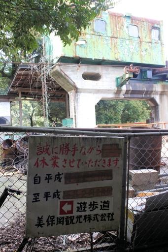 関の五本松公園の観光リフトのりば