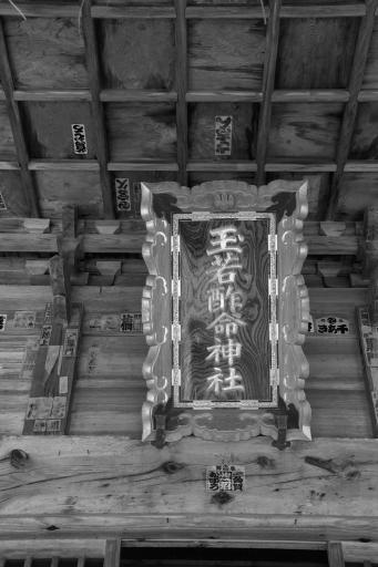 玉若酢命神社の扁額