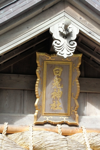 白兎神社の扁額