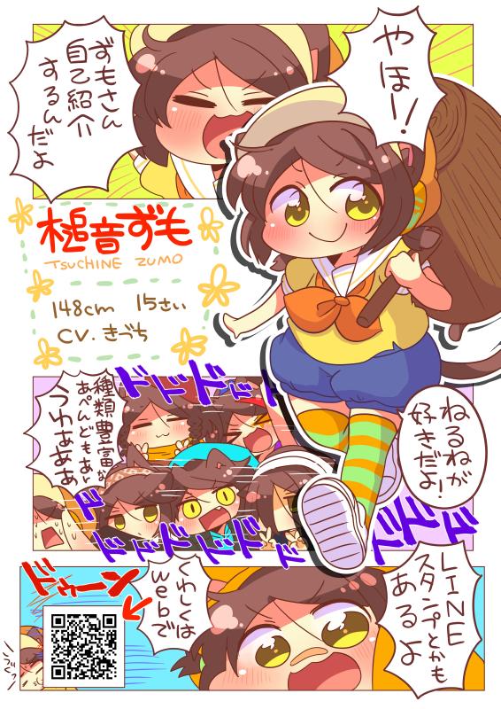 zumosyoukai_s.jpg