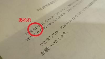 20161101鬼怒川サケ
