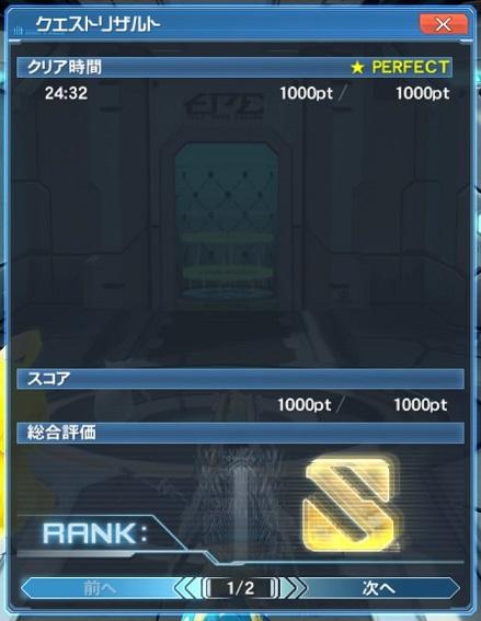 ファンタシースターオンライン2_20160528154450