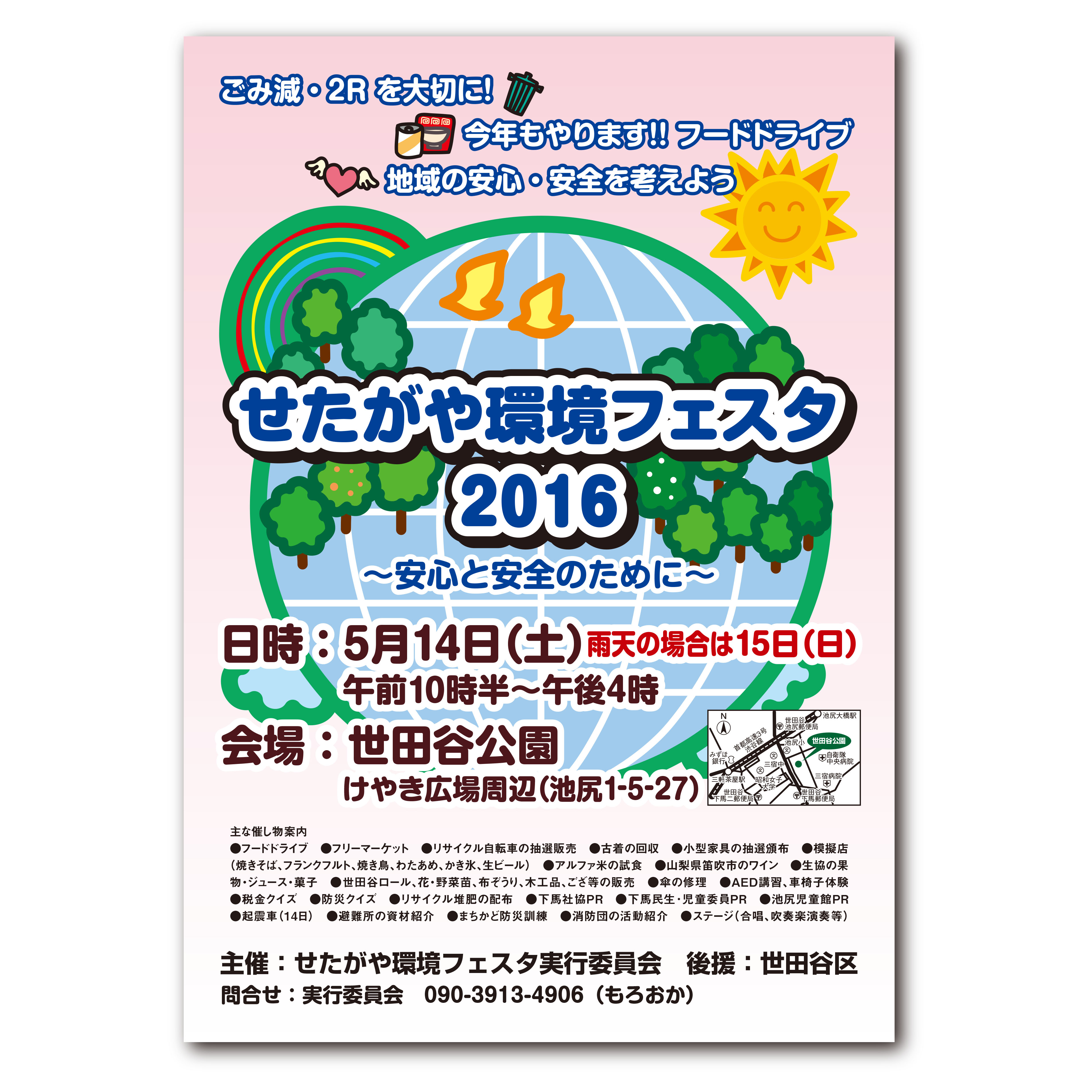 世田谷環境フェスタ2016チラシc