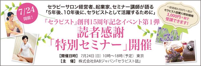 7月謝恩イベント看板2-thumb-680xauto-10401