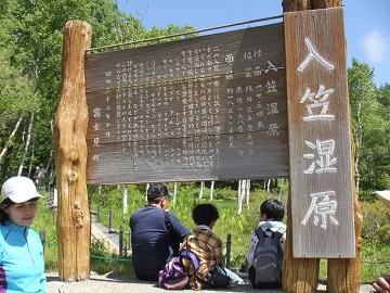 入笠湿原5