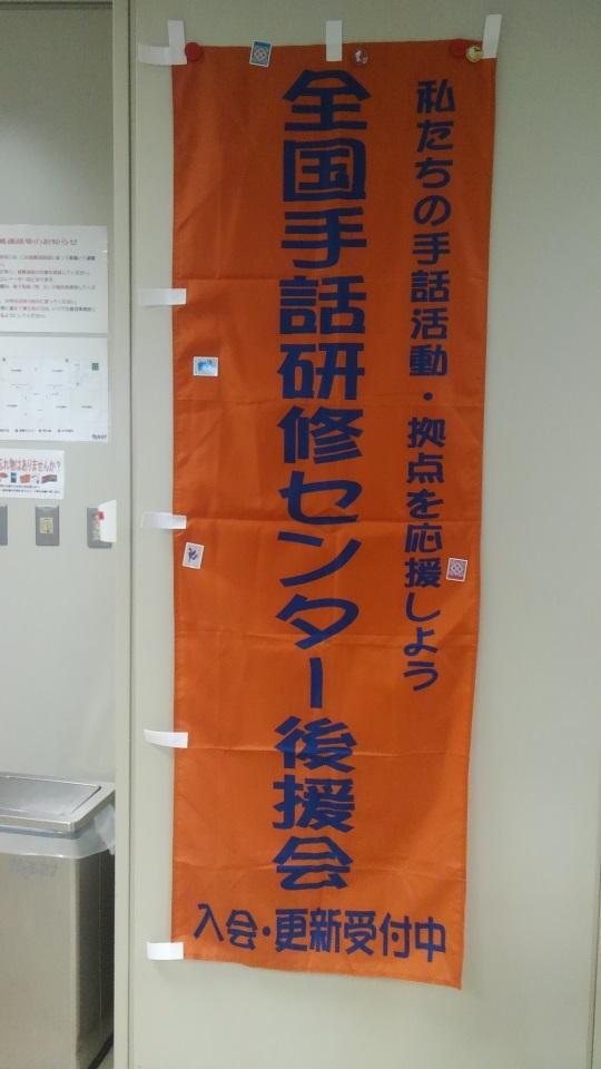 2016北通研総会入会受付のぼり写真ブログ用