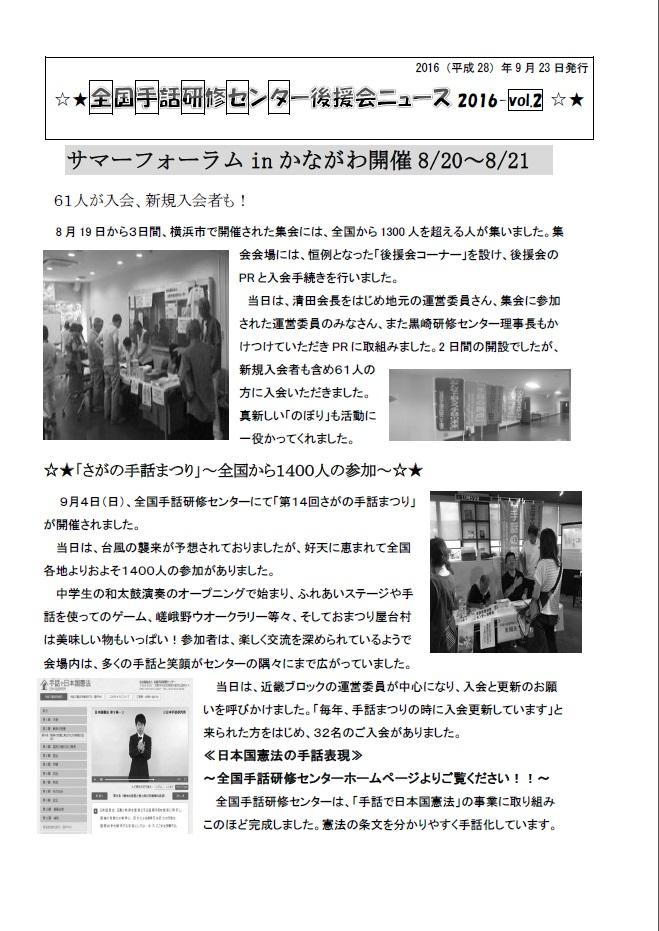 newsletter2016-2.jpg