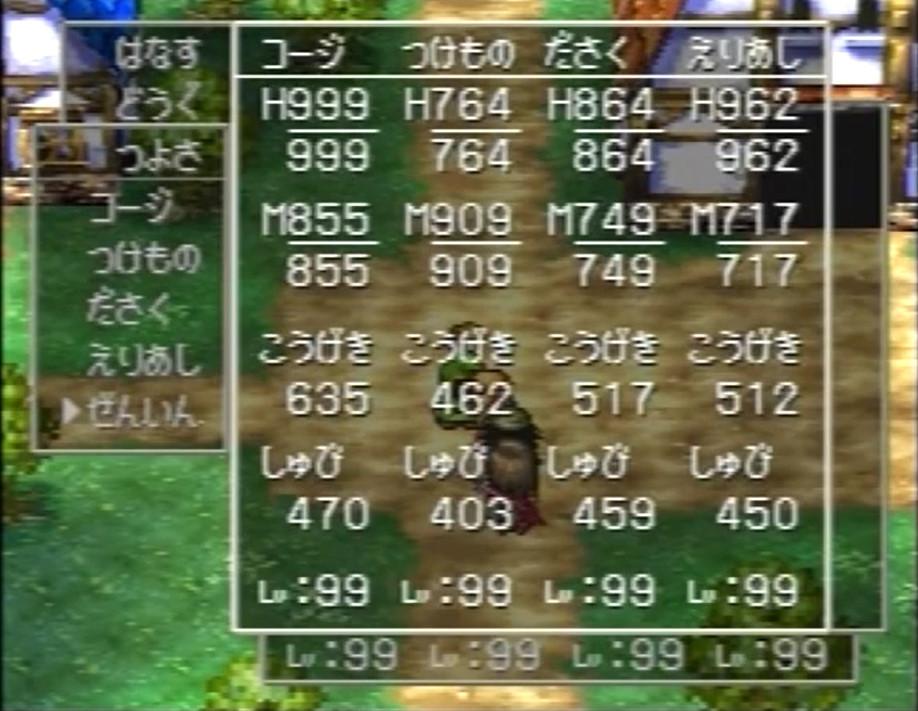 ドラゴンクエスト7(PS) 4人レベル99