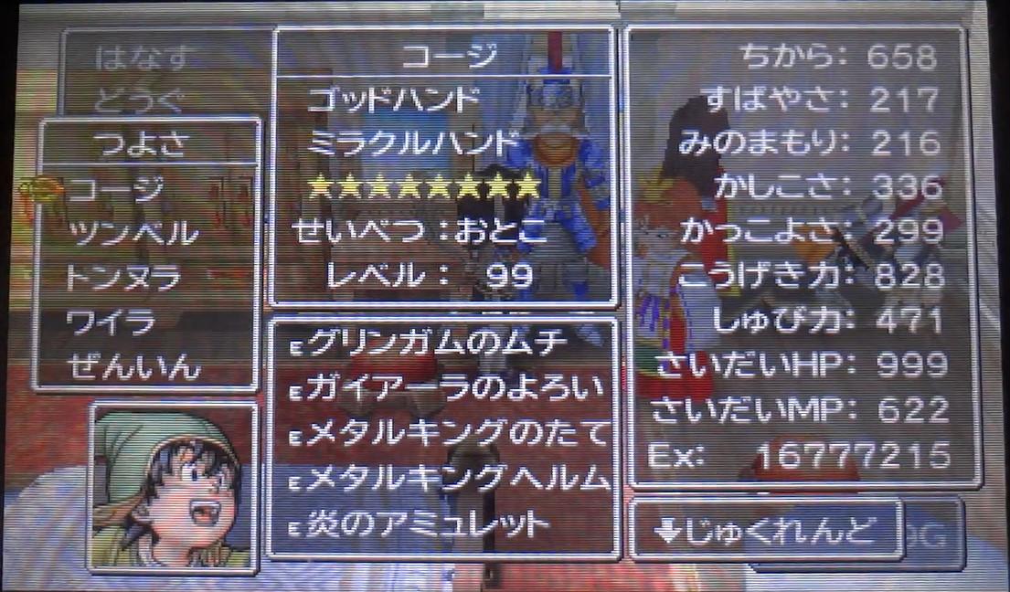 ドラゴンクエスト7(3DS) 主人公レベル99
