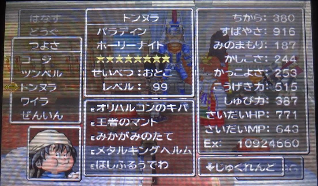 ドラゴンクエスト7(3DS) ガボレベル99