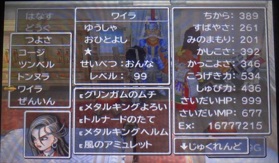 ドラゴンクエスト7(3DS) アイラレベル99