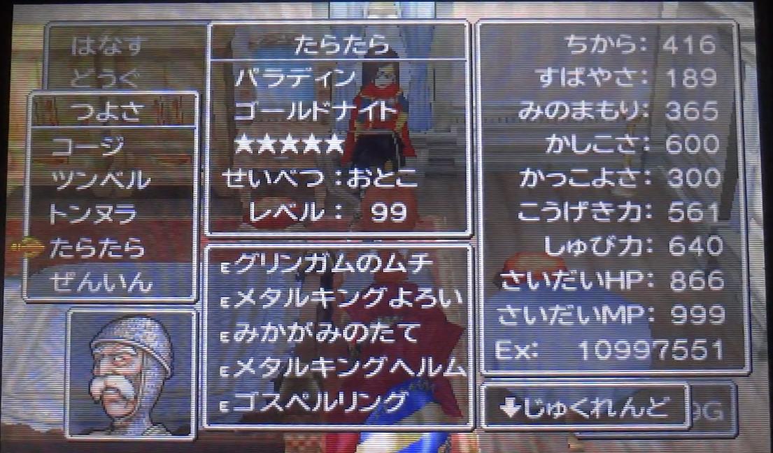 ドラゴンクエスト7(3DS) メルビンレベル99