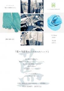 藍染めワークショップ[1]