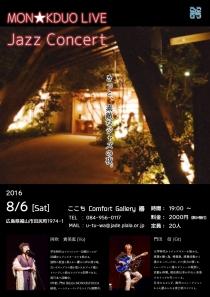 jazz concert2016[1]