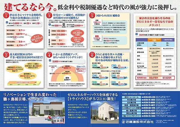 0429近藤建設EZH_B3_ U ゼロエネルギーハウス 600