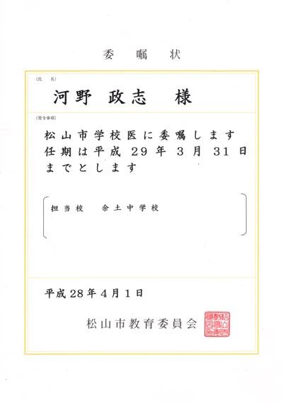 学校医201620160412_0000 (1)