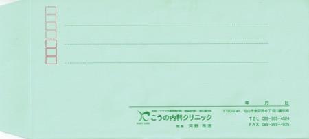 封筒220160809_0000 (1)