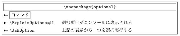 optional01.png