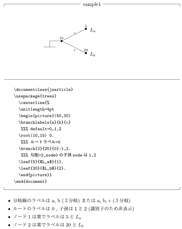 treeSample02B.png
