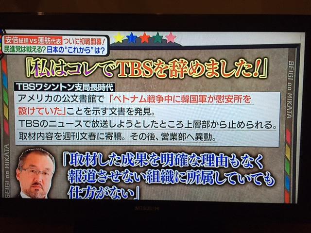 TBS山口さん