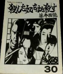 殺殺30号