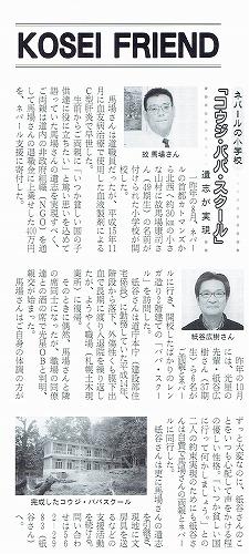 馬場康司さん③(同窓ニュース2009年3月)