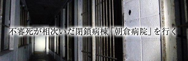 asakura_kiji02.jpg