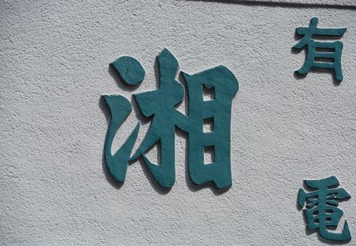 160703-140816-江ノ島鎌倉界隈 (37)_R