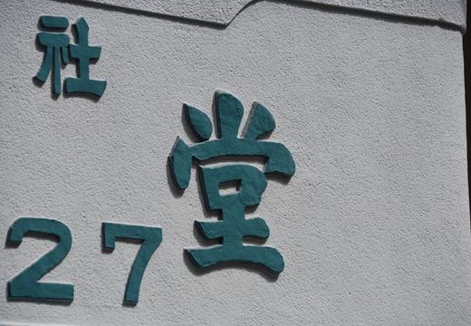 160703-140820-江ノ島鎌倉界隈 (39)_R
