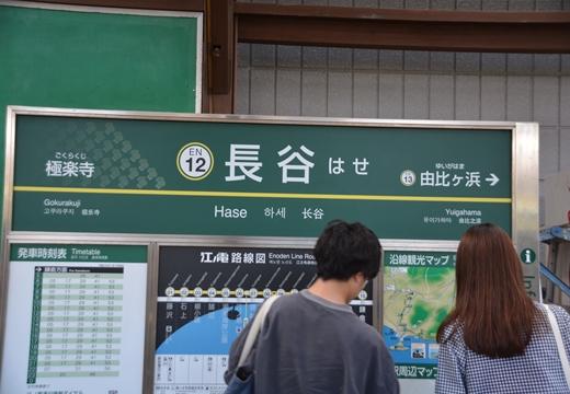160703-162326-江ノ島鎌倉界隈 (230)_R