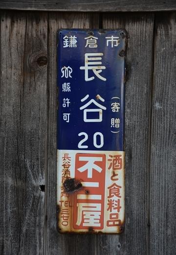 160703-163002-江ノ島鎌倉界隈 (241)_R