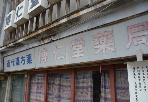 160716-155411-足利 (606)_R